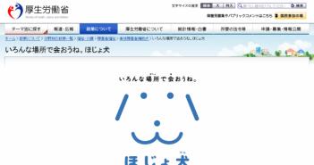 ほじょ犬|厚生労働省