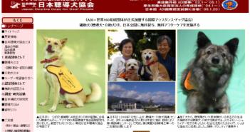 社会福祉法人日本聴導犬協会