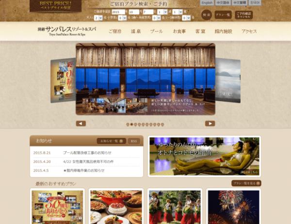 【公式】北海道洞爺湖温泉洞爺サンパレス公式ホームページ