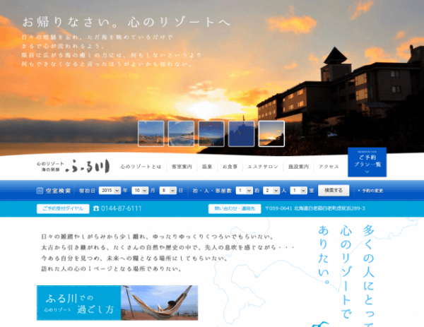 【公式】心のリゾート 海の別邸 ふる川 北海道 白老の温泉旅館