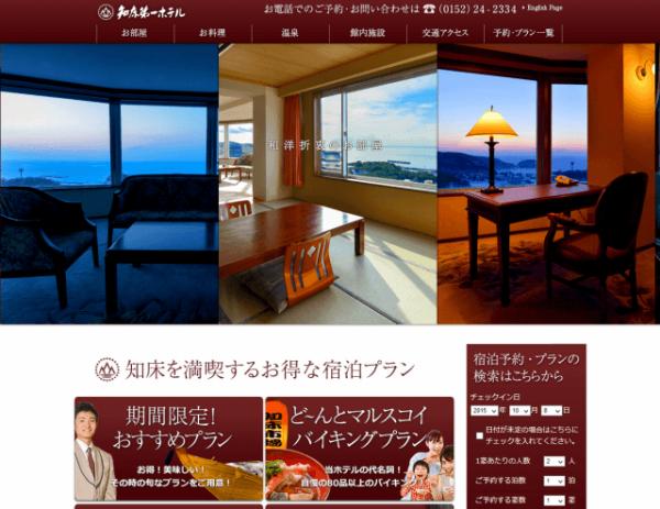 【公式】知床第一ホテル 「北海道旅行、ウトロ、知床の宿泊先に!家族・団体旅行にも!」