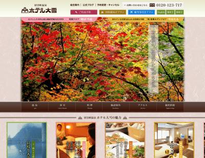 【公式サイト】 層雲峡温泉「ホテル大雪」