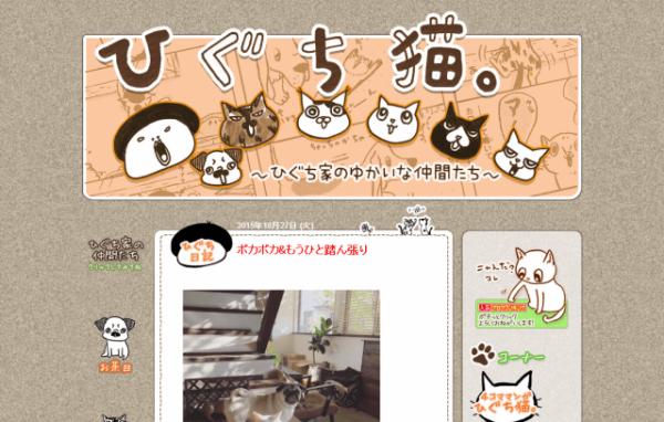 ブログ ひぐち猫~ひぐち家のゆかいな仲間たち~