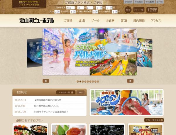 【公式】北海道定山渓温泉定山渓ビューホテル公式ホームページ