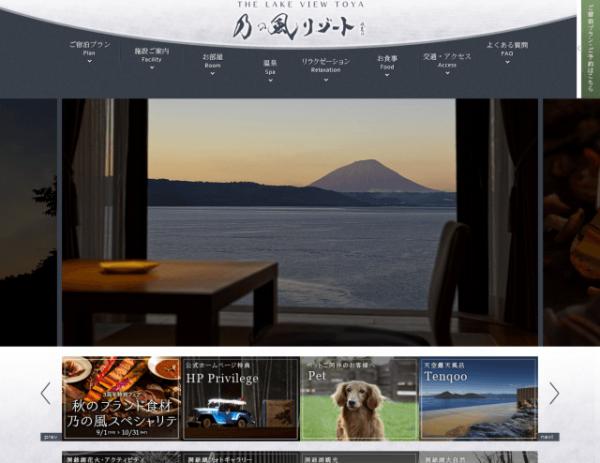 【公式】洞爺湖温泉 ザ レイクビュー TOYA 乃の風リゾート野口観光北海道の温泉宿