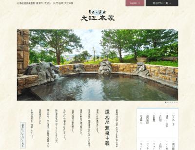 【公式】温根湯温泉 美肌の湯宿 大江本家