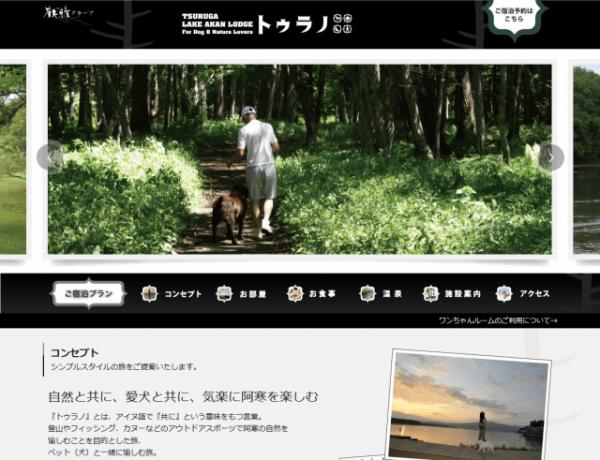 【公式】鶴雅グループ 鶴雅レイク阿寒ロッジ「トゥラノ」 北海道 阿寒湖でペットと宿泊出来るホテル