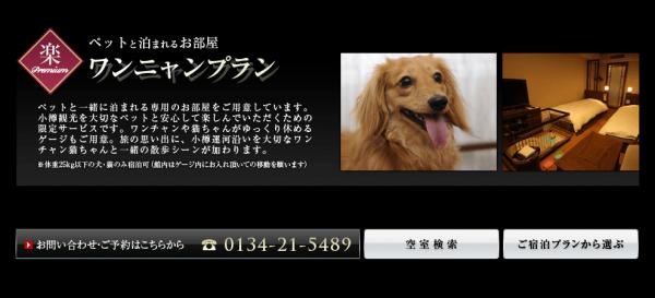 プレミアムサービス|【公式】ドーミーインPREMIUM小樽ホテスパ - HOTESPA.net