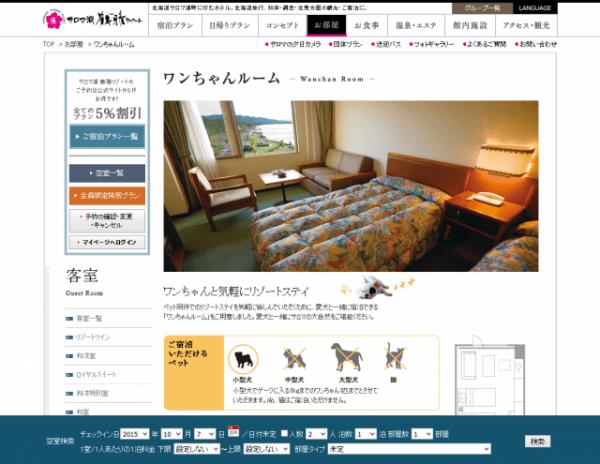 ワンちゃんルーム 【公式】サロマ湖鶴雅リゾート 北海道の温泉旅館・ホテル