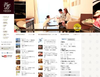 函館 男爵倶楽部ホテル&リゾーツ コンドミニアム型 ペットと泊まれる ホテル