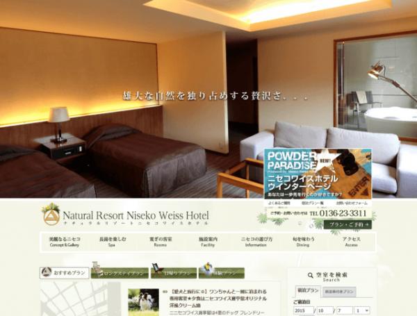 <公式サイト>ナチュラルリゾートニセコワイスホテル<ベストレート保証>