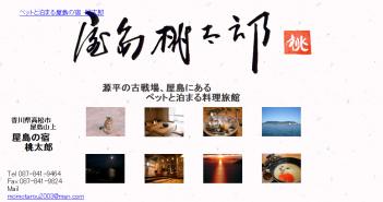 ペットと泊まる屋島の宿桃太郎