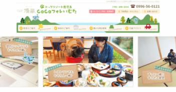 ペットと泊まれる宿(九州)-【公式】CoCoフォレいむた