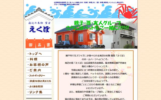 ペット同伴無料 海辺の宿えくぼ:生ズワイガニ料理 グループ泊に最適な貸別荘