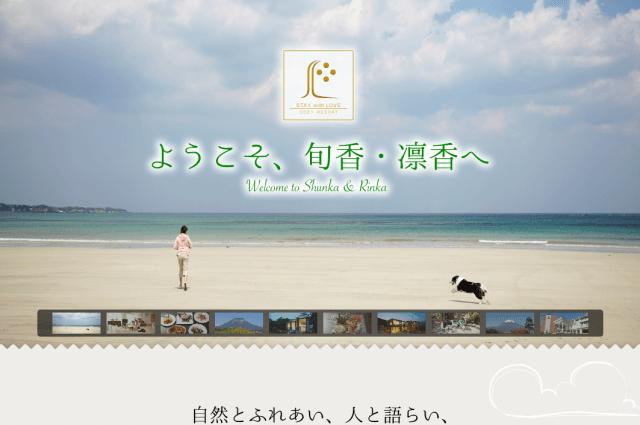 ホテル旬香 愛犬と泊まれる宿