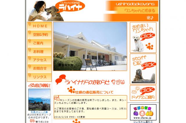 岡山でペットと泊まれる宿でドッグランもある「ラハイナ」
