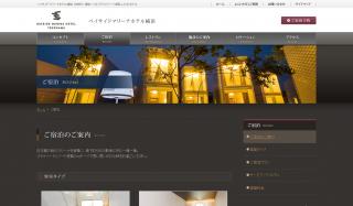 ベイサイドマリーナホテル横浜 神奈川 横浜ベイエリアのリゾート感あふれるホテル