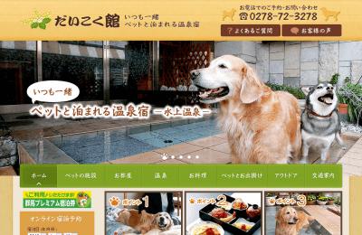 ペットと泊まれる宿 だいこく館 公式サイト|ペットと泊まれる温泉旅館