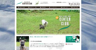 ペットと泊まれる宿 - CENTER CLUB - センタークラブ
