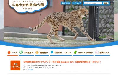 安佐動物公園 asazoo