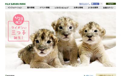 富士サファリパーク 公式サイト