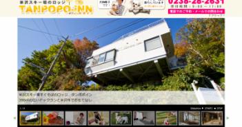 山形県米沢市、米沢スキー場にあるペットも泊まれる宿»タンポポイン米沢牛もあります!