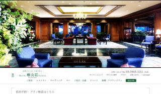 東京のホテルならホテル椿山荘東京。【公式サイト】