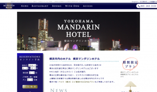 横浜マンダリンホテル公式サイト・横浜観光、ビジネスに。ベストプライス保証