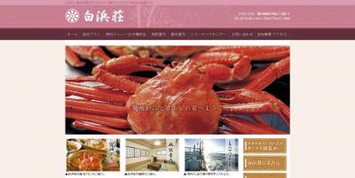 白浜荘|福井県にあります越前がにと甘エビで有名な宿です。