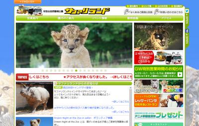 秋吉台自然動物公園 サファリランド公式HP/山口県 動物園 遊園地