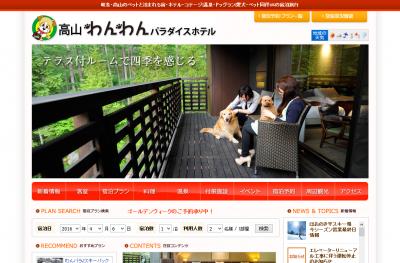 高山わんわんパラダイス愛犬・ペットと泊まれる宿でホテル・コテージ宿泊