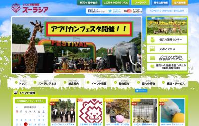 よこはま動物園ズーラシア トップページ