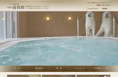 ペットと泊まるリゾートホテル 理想郷 迎賓館|伊豆高原 愛犬と一緒に泊まる3室だけのホテルです。|株式会社エコーブライダル