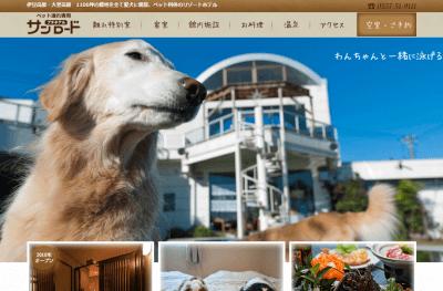ペット・愛犬と泊まるプチホテルサンロード~1100坪の敷地を全て愛犬のために開放したリゾートホテル~【伊豆高原・大室高原】