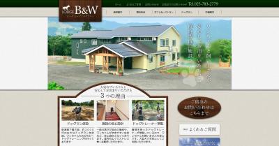 ロッヂB&W 新潟県南魚沼市舞子のワンちゃんと安心してお泊まりいただける宿泊施設です