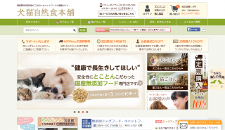 犬猫自然食本舗本店いちばんお得で便利な定期購入はこちら