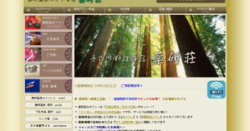 薬研温泉 薬研荘 公式サイト
