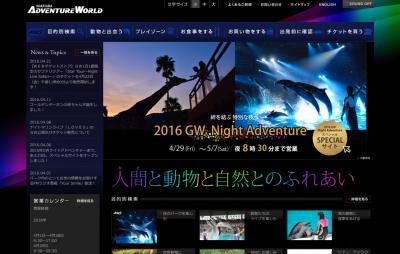 Adventure World|アドベンチャーワールド