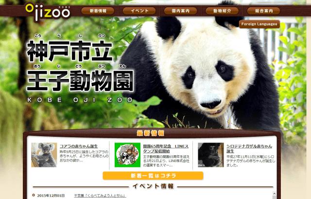 神戸市立王子動物園【公式】