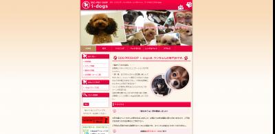 大泉学園のペットショップ トリミング・ペットホテル・レンタルペットはi-dogs