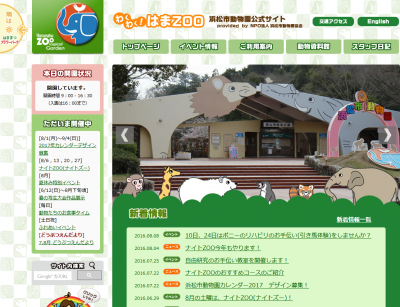 浜松市動物園情報サイト/わくわく!はまZOO/NPO法人浜松市動物園協会